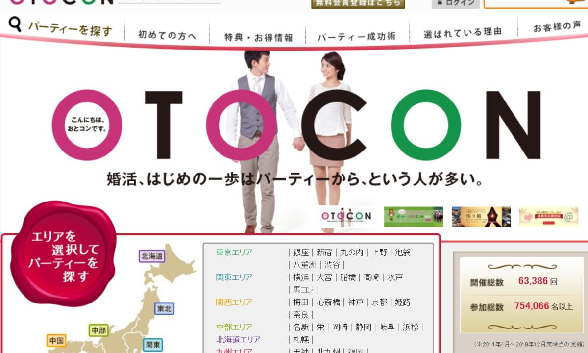 上野 オトコン